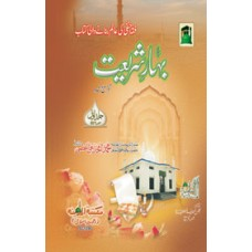 Bahar-e-Sharee'at Part 1