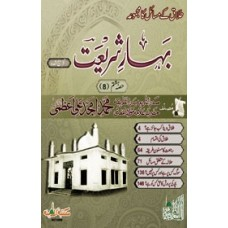 Bahar-e-Sharee'at Part 8