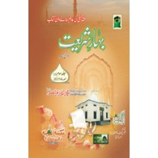 Bahar-e-Sharee'at Part 3