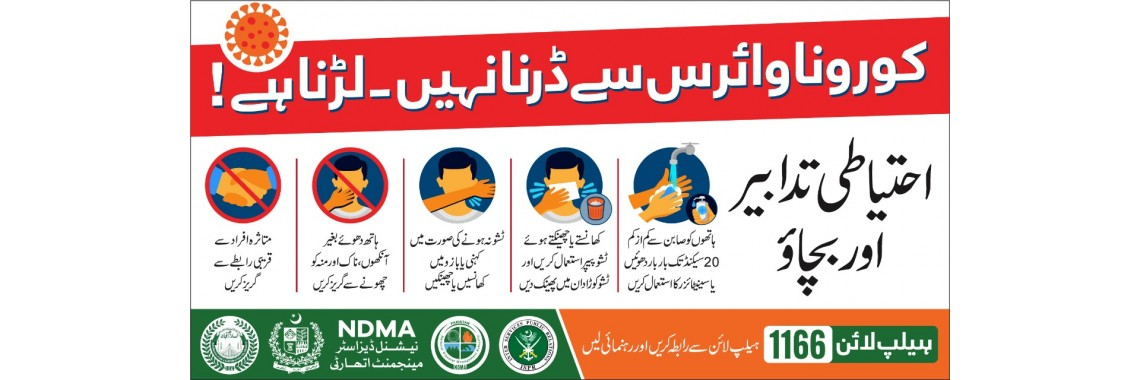 COVID-19 Message by NDMA Pakistan